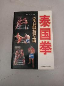 泰国拳实战技击