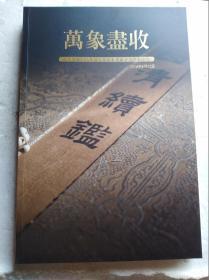 北京宣石2018年第三期私家旧藏与专题拍卖会:万象尽收(全新)               (16开)《120》