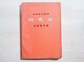 样板戏主旋律乐谱:白毛女(芭蕾舞)