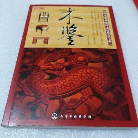 木鉴:中式家具常用木材鉴赏宝典