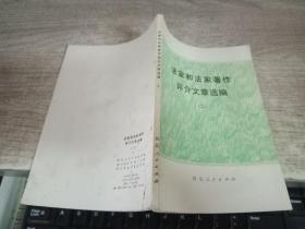 法家和法家著作评介文章选编(二)