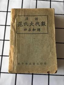 汉译《范氏大代数》全一册、民国24年7月初版、(自然旧)