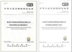 GB 3847-2018 柴油车污染物排放限值及测量方法、GB 18285-2018 汽油车污染物排放限值及测量方法 两本/套