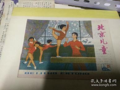 1978年(北京儿童)23期