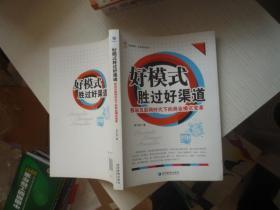 华夏智库企业培训丛书好模式胜过好渠道:移动互联网时代下的商业模式变革 正版