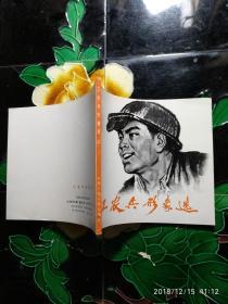 工农兵形象选(二)