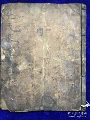 1064道教旧抄本《先天栾机秘旨》一册