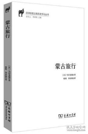 《 蒙古旅行》(商务印书馆)