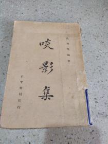 啖影集(民国版)