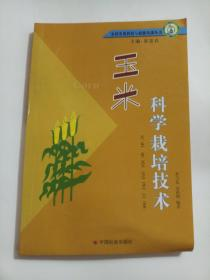 玉米科学栽培技术