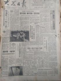 大众日报1992年3月合订本