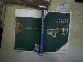 木质纤维素化工技术及应用