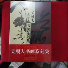 吴颐人书画篆刻集