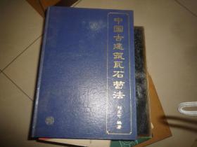 中国古建筑瓦石营法(精装本)