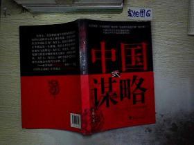 中国式谋略
