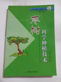 枣树科学种植技术