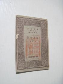 苏东坡集 (十八)(万有文库 第一集一千种 王云五主编)