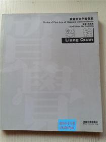 质觉美术个案书系:梁铨 刘旭光 主编 河南大学出版社 12开
