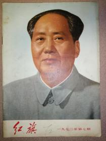 《红旗》1973—7期