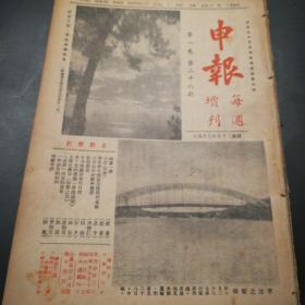《申报每周增刊》宁波灵桥。衡阳,广州,淮南铁路通车,我所见香港