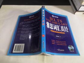刘洪波说文解字系列·新航道词汇系列丛书:雅思词汇真经
