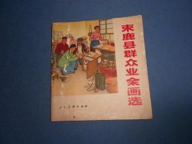 东鹿县群众业余画选-24开72年一版一印
