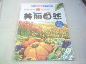 美丽自然:新颖独特的贴纸书:幼儿全景透视百科贴贴乐