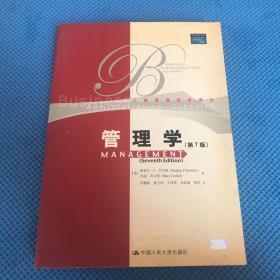 工商管理经典译丛管理学(第7版)