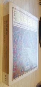 雪域达摩:圣者帕当巴桑杰的传记与教言