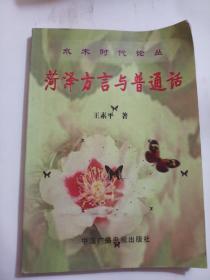菏泽方言与普通话
