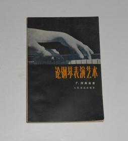 论钢琴表演艺术  1984年