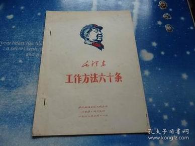 毛泽东工作方法六十条【油印本】