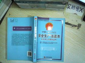 中华人民共和国安全生产法条文释义与案例适用    ,