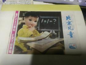 1978年(北京儿童)17期