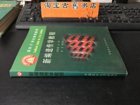 新编遗传学教程·