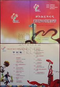 """节目单-第五届中国秧歌节开幕式暨""""新时代""""秧歌艺术精品展演◇"""
