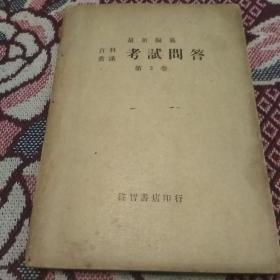 满洲国;考试问答(第3卷   百科常识)无后封皮/