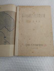 聂耳 洗星海的生平及其歌曲介绍(1955年 油印本 )