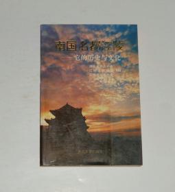 南国名都江陵--它的历史与文化 1993年1版