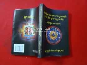 藏族天文历算(藏文)