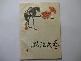 浙江文艺  1978年第4期