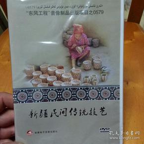 新疆民间传统技艺DVD(全新未开封)