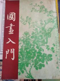 习画指南(被改题)四卷全,  77年重印民国石印本,包快递