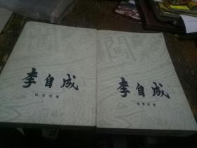李自成第一卷上下册(作者签名十印章)