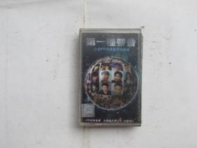 磁带:第一种声音--台湾IFPI群星献爱大汇唱