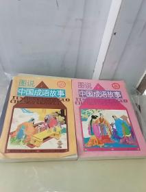 图说中国成语故事(上下)