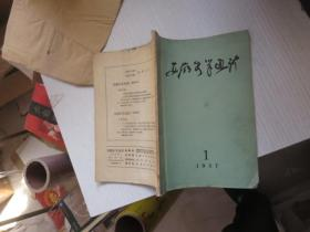 安徽史学通讯 [创刊号]1957.1