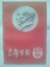 开封市委[支部生活]1966年第16期(封面毛主席像丶内容是党的八届十一中全会丶中央关于文化大革命的决定.开封各界热烈欢呼拥户的照片和文章)