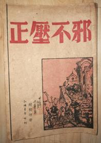 民国赵树理小说 《邪不压正》