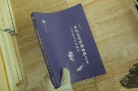 从拓荒奠基到幼教之父:儿童教育家陈鹤琴